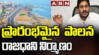 Construction of executive capital begins in Vizag?..
