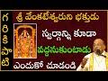 శ్రీ వెంకటేశ్వర సుప్రభాతం #12 | SupraBhatam | Garikapati NarasimhaRao Latest Speech Pravachanam 2021