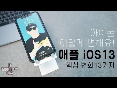 드디어 정식 업데이트! 아이폰 이렇게 변해요! 애플 iOS 13 핵심  변화 13가지! [4K]