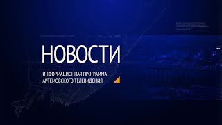 Новости города Артема от 28.05.2021