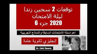 توقعات 2 سجين زندا ليلة الامتحان 3ث 2020 جزء6