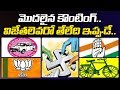 Discussion | Huzurnagar Assembly Byelection Result | Counting Of Votes Begins | Part-1 | ABN Telugu
