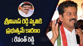 Revanth Reddy Responds On RTC Driver Suicide..