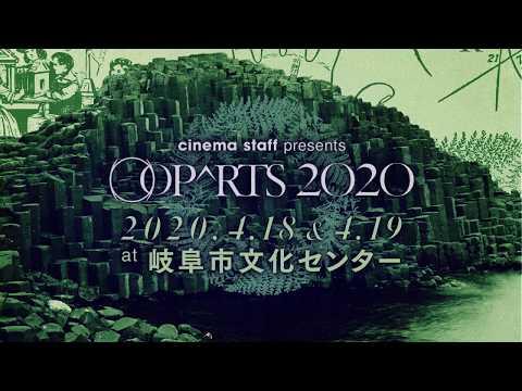 cinema staff presents【OOPARTS2020】Teaser ④