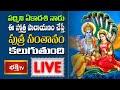 LIVE : పద్మిని ఏకాదశి నాడు ఈ స్తోత్ర పారాయణం చేస్తే పుత్ర సంతానం కలుగుతుంది | Padmini Ekadashi 2020