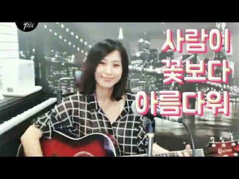 사람이 꽃보다 아름다워 (안치환) Cover by 미기 MIGI