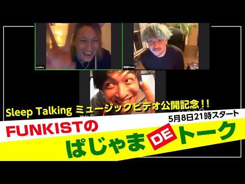 FUNKISTのぱじゃまDEトーク