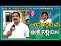 Srikakulam Public Response Over Jagan Decision on AP Formation Day Celebrations | Prime9 News