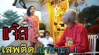 แจ๊ส ชวนชื่น เสพติด ปานามา (PANAMA) จนเมียทนไม่ไหว - แจ๊สแจงแตงไทย