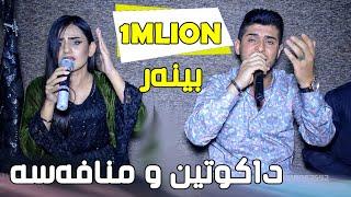 Zhyar Bndyan & Xanda Ali 2019 ( Danishtni Kawani Shex Kamal ) Track 1