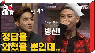 [티비냥] (ENG/SPA SUB) RM, All I Said Was The Answer | Problematic Men 150326