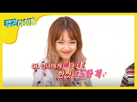 (Weekly Idol EP.275) Girl Crush!!!!! I.O.I