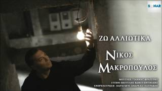 Νίκος Μακρόπουλος - Ζω Αλλιώτικα   Nikos Makropoulos - Zo Alliotika - Official Audio Release