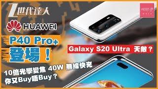 HUAWEI 華為 P40 Pro+ 登場!Galaxy S20 Ultra 天敵? 10倍光學變焦 40W 無線快充 你又Buy唔Buy? P40 Pro Plus P40