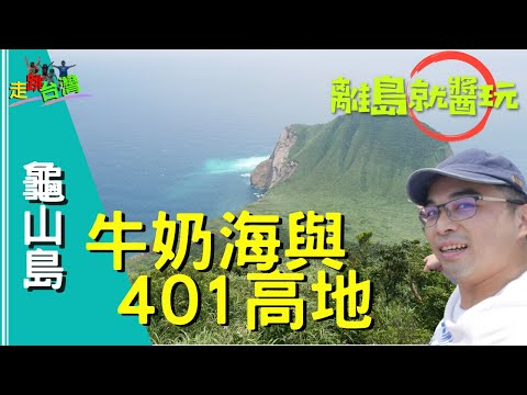 宜蘭外海的的淒美愛情故事 | 站在龜山島上的401高地看龜首【龜山島】【走跳台灣】#16