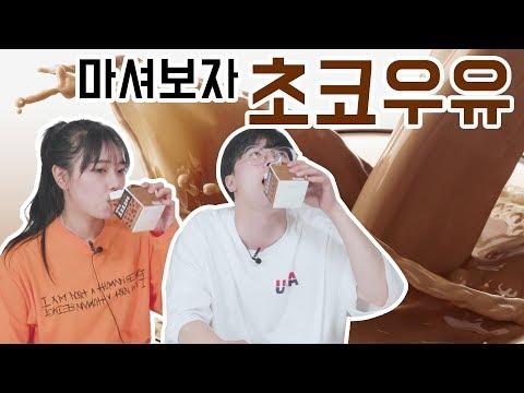 [리플] 어떤 초코우유가 가장 진하고 맛있을까? 리플 미식회, 이번엔 초코우유다!   Ripple_S