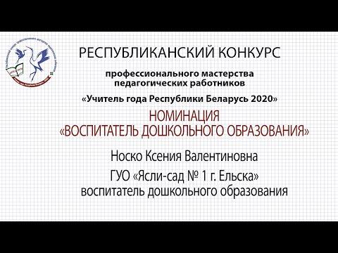 Дошкольное образования. Носко Ксения Валентиновна. 22.09.2020