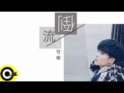 郁可唯 Yisa Yu【倒流 Revert】三立華劇《浮士德的微笑》插曲 Official Lyric Video