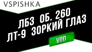 МТ-25 - ЛБЗ на Объект 260 (ЛТ-9 - Зоркий Глаз)