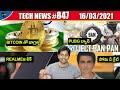 TechNews in telugu:realme 8pro,samsung a72,Bitcoin Ban,PUBG BAN,mi 11lite,poco x3pro,Nokia,sonu sood