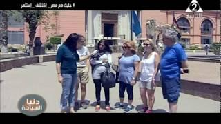 دنيا السياحة : التربية المتحفية - اعداد واخراج امل مصطفى     -