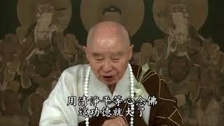 Thân người khó được, Phật pháp khó nghe, Tịnh tông khó tin  595