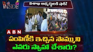 Reason Behind TDP, YCP Leaders In High Tension After Elections | Visakha | Inside | ABN Telugu