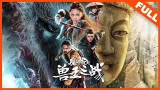 【奇幻冒险】《魔游纪Ⅱ兽王之战 The Lion War》——与兽争锋,异人小队再战妖邪!|Full Movie|卢宇静/胡世群/丁汇宇/于磊