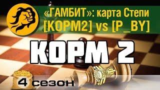 КОРМ2 vs P_BY. Степи. Операция Гамбит.
