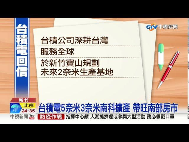 台積電連買四地 2奈米廠區落腳新竹寶山