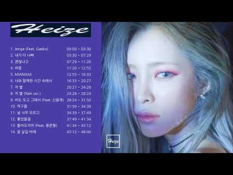 HEIZE 14곡 연속 듣기 (바람 앨범 수록)
