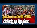 హైదరాబాద్ లో బీజేపీ చతుర్ముఖ వ్యూహం   BJP Master Strategy For GHMC Elections 2020 in Hyderabad  10TV