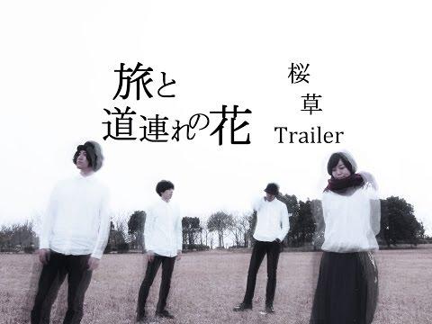 AOI MOMENT [ex.桜草] 2nd mini album 『旅と道連れの花』 Trailer