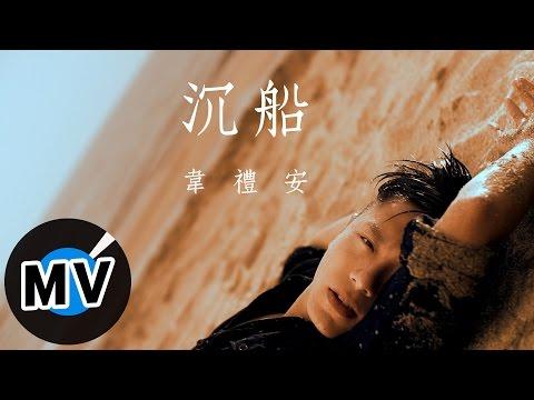 韋禮安 Weibird Wei - 沉船 Sinking Ship (官方版MV)