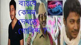 bhojo gobindo serial