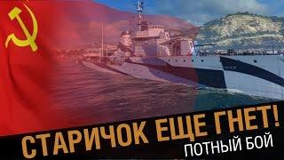 Отряд Гремящих тащит! Классный бой на эсминце