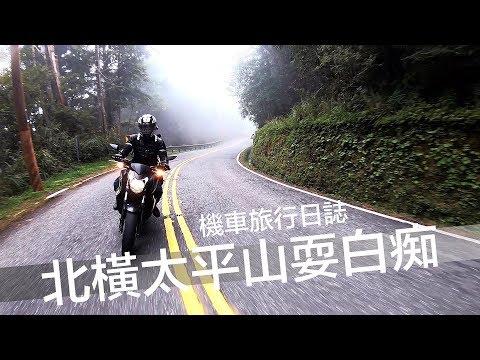 張小胖【機車旅行日誌】北橫-太平山耍白痴的一天 | 有人買新車當然要出去逛逛啦