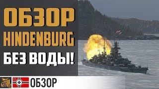 Крейсер Hindenburg. Обзор без воды