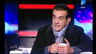كلام تانى | أسامة منير: باسم يوسف أذانى ورفضت الظهور معاه فى البرنامج وانا رديت عليه