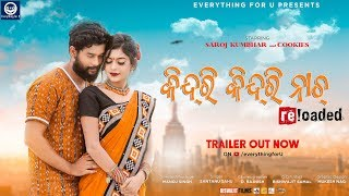 Kindri Kindri Nach Reloaded | Official Trailer | Sambalpuri Music Video | Saroj Kumbhar | Cookies |