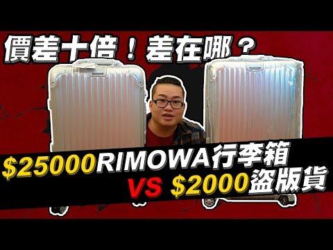 【Joeman】25000元的Rimowa行李箱對決2000元的盜版貨!價差十倍到底差在哪?真的假不了Ep.1