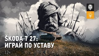 Превью: Как играть на Škoda T27 [World of Tanks]