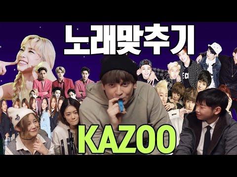 데이브 [ 카주 부르고 한국 노래 맞히는 게임 ] Guessing songs using a Kazoo (FT Kazoo kid Dave)