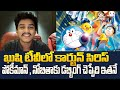 SUPER FUNNY😂: Dubbing Artist Dorasai Teja Funny Imitation To Cartoon Characters | IG Telugu