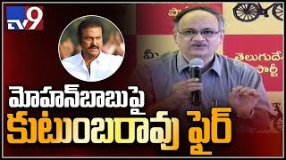 TDP Kutumba Rao comments on Mohan Babu over fee reimbursem..