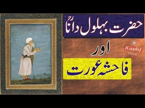 Hazrat Behlol Dana aur aik Fahisha Aurat ka waqia || behlol and Fahisha || Behlol Dana Movie in Urdu