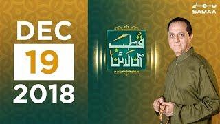 Ap ke Masail Ka Hal   Qutb Online   SAMAA TV   Bilal Qutb   December 19, 2018