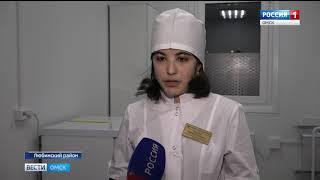 Сегодня в посёлке Северо-Любинское открыли новый фельдшерско-акушерский пункт