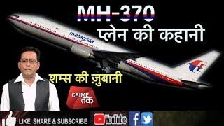EP 65: MH-370 PLANE आखिर 4 साल से कहां लापता हैं 239 मुसाफ़िर,पूरी कहानी शम्स की ज़ुबानी | Crime Tak