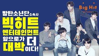 기업분석 | BTS의 빅히트 엔터테인먼트 앞으로가 더 대박인 이유! | 17편
